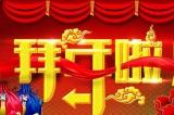 深圳容金科技有限公司向您拜年啦!